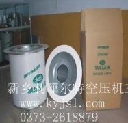 寿力油气分离器滤芯02250048-713
